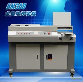明月BM300全自动无线胶装机