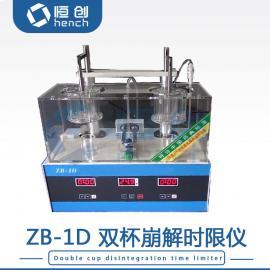 ZB-1D双杯崩解时限仪