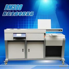 明月BN500全自动智能胶装机