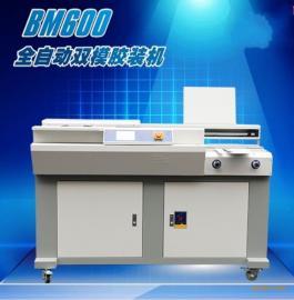 明月BM600全自动双模胶装机