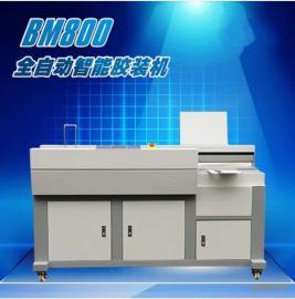 明月BM800全自动智能胶装机