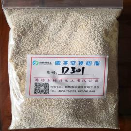D301大孔弱碱性阴离子交换树脂,电镀废水除铬树脂,脱色树脂