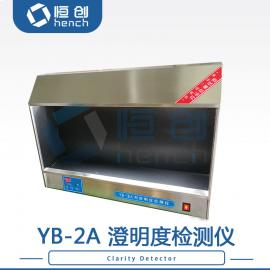 YB-2A澄明度测试仪(304不锈钢)