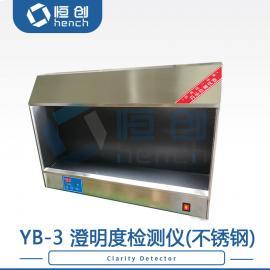YB-3澄明度测试仪(304 不锈钢)