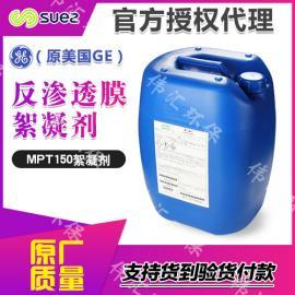 法国苏伊士水处理药剂絮凝剂MPT150 水溶性高分子电解质 25KG/桶