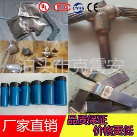 焊粉 放热焊剂 热熔粉 火泥 铜材焊接 石墨模具配套焊接粉