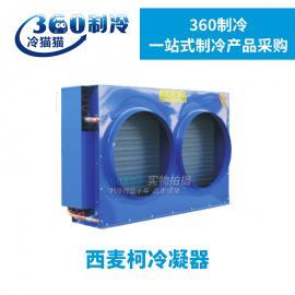 西麦柯冷柜冰柜海鲜机冷凝器3.4平方环排数3*4