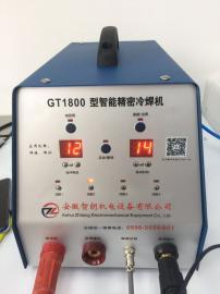 智朗薄板铝合金新型仿激光焊 机高精密修复冷焊机不锈钢不变形