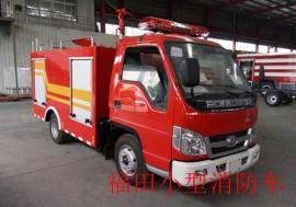 社区福田小型消防车购买方式