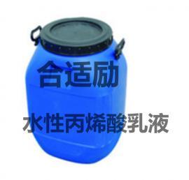 合适励水性丙烯酸压敏胶乳液现货直销-易立凯泰新材料