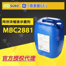 【授权代理】美国GE通用贝迪杀菌剂MBC2881含溴类杀菌剂
