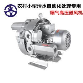 一体化污水处理专用漩涡气泵