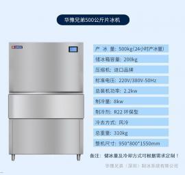 日产500公斤片冰机