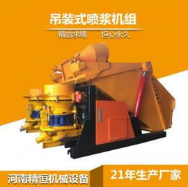 吊装自动上料喷浆机 混凝土喷浆机组规格型号