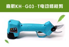 嘉航KH-G03-T电动修枝剪 电动果树剪刀 锂电池无线电动剪刀