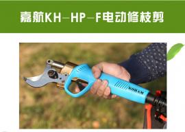 ��修枝剪 ��庸��浼� 嘉航4公分��蛹舻� 嘉航KH-HP-F��蛹舻�