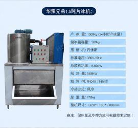 日产1500公斤保鲜片冰机