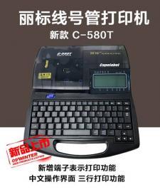 佳能标签机C-580T打印机进口