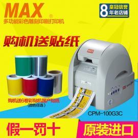 MAX彩贴机CPM-100HG3C宽幅多色交通轨道