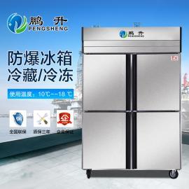 防爆冰箱/化工厂防爆冰箱/不锈钢防爆冰箱