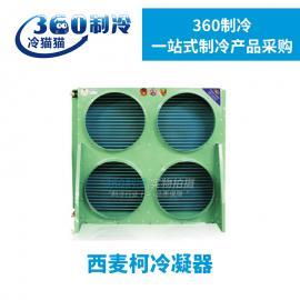西麦柯冷柜冰柜海鲜机冷凝器4.4平方环排数3*5
