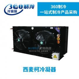西麦柯冷柜冰柜海鲜机冷凝器5.7平方环排数3*6