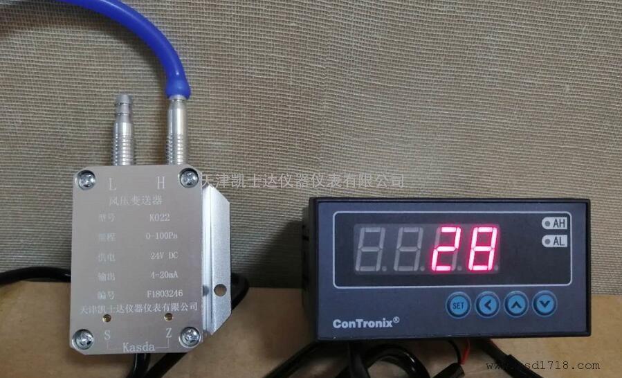 洁净房间压差传感器K022+KCH6/C-A0,0-100Pa显示控制差压传感器