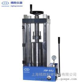 JSP-60J手动等静压机 冷等静压压片机 实验室用 腔体Φ50×150mm