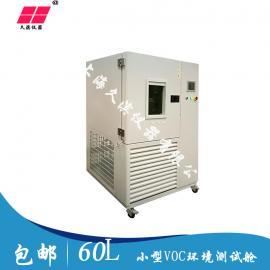 60L小型VOC�h境�y��(�闻�)甲醛�舛�z�y��箱