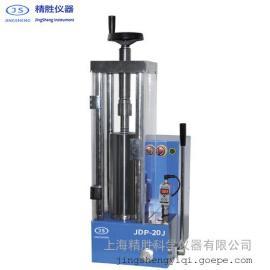 JDP-20J电动等静压压片机 实验室冷等静压机 20吨 Φ30×120mm