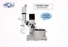 旋转蒸发器SY-2000A【贤德】2升油浴
