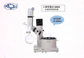 旋转蒸发器SY-3000B【贤德】3升油浴