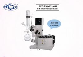 旋转蒸发仪XDSY-2000A自动控制型(贤德)
