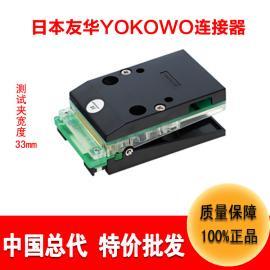 连接器定做YOKOWO测试夹子CCMO-050-47注塑防爆手机连接器接线柱