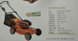 80V锂电池草坪修剪机、草坪机CJ19GTE40-AL