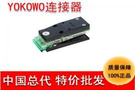 电子连接器直供YOKOWO测试夹CCMO-050-12防爆端子连接器定制