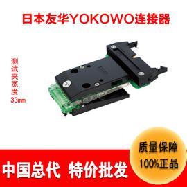 工业连接器YOKOWO测试夹子CCMO-050-47-FRC防水连接器接线柱