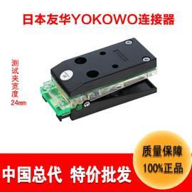 电子连接器工厂YOKOWO测试夹子CCMO-050-26高频防爆端子线连接器