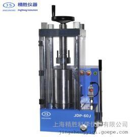 JDP-60J电动冷等静压机 实验室等静压压片机 Φ50×150mm 60吨