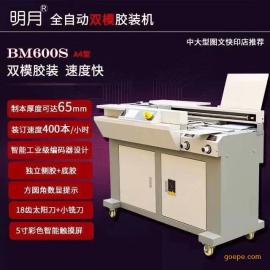 明月BM600S双模胶装机 书脊方圆角 数字化调整