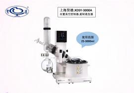 (贤德)XDSY-3000A自动控制旋转蒸发仪