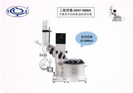XDSY-5000A自动控制真空度旋转蒸发仪