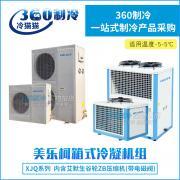 冷库全套设备220v小型冷库制冷机组2匹-5°~5°保鲜机组
