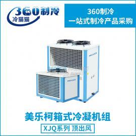 美乐柯制冷机组12匹XJQ02HAG库温5~15度高温烘干烘房冷库机组