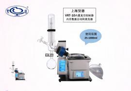 VRT-10内置真空控制器旋转蒸发仪/液晶屏显示旋转蒸发器