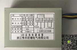 荧光灯应急电源 led灯应急电源 应急电源装置