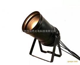 迈思灯光200wled调焦cob帕灯 200w调焦COB面光灯 舞台调焦面光灯