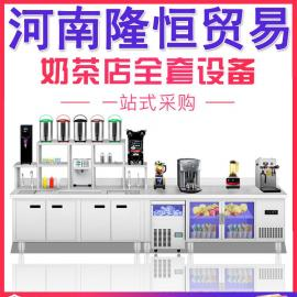 奶茶店一套设备,制作茶饮的设备,奶茶店的工具和设备