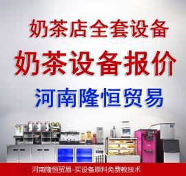 茶饮店设备全套,珍珠奶茶店设备,奶茶店设备清单明细