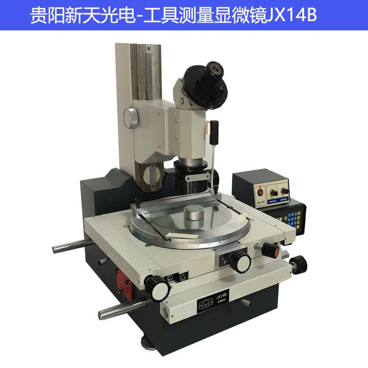 新天JX14B工具显微镜